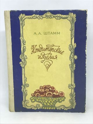 RUSSIAN] Confectionary Products. A. A. Wtamm